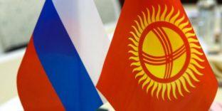 Сотрудничество России и Киргизии выходит на новый, более тесный уровень