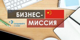 бизнес-миссия предприятий в Китай