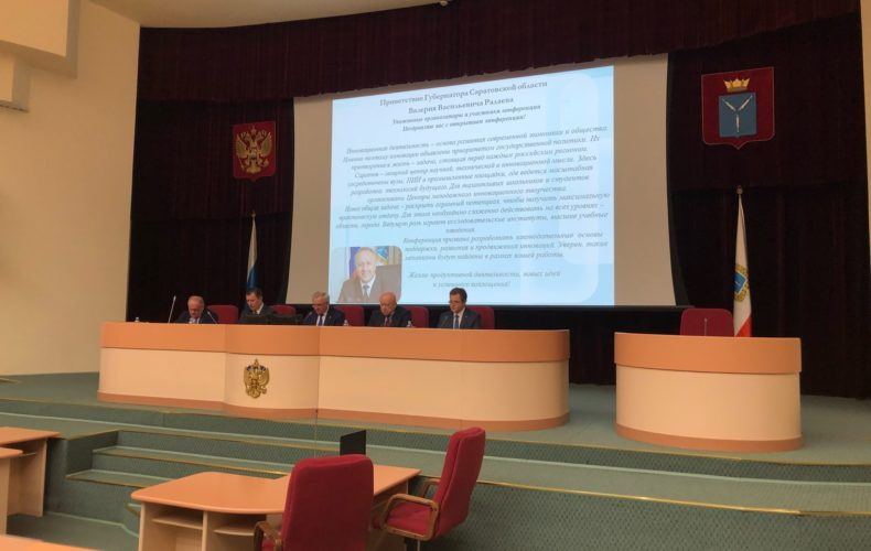 Перспективы развития инновационной деятельности в Саратове