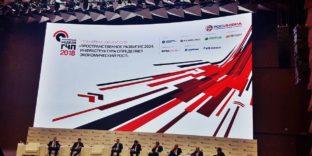 В Москве проходит V инфраструктурный конгресс «Российская неделя ГЧП»