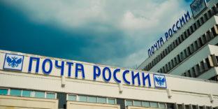 Нововведения Почты России - сокращение сроков выдачи посылок