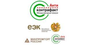Международный форум «Антиконтрафакт» пройдет 12-13 ноября в Ереване
