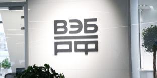 ВЭБ.РФ и РЭЦ в 2019 году вместе поддержали 3 экспортных проекта