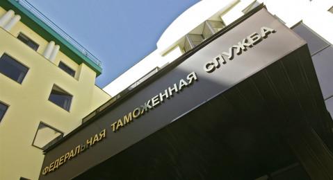 Об итогах реализации Комплексной программы развития ФТС России до 2020 года