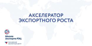 В 2021 году на 70% больше предприятий примет участие в программе «Акселератор экспортного роста»