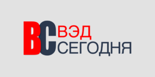 Новости «ВЭД СЕГОДНЯ»: рестайлинг проекта и новые форматы