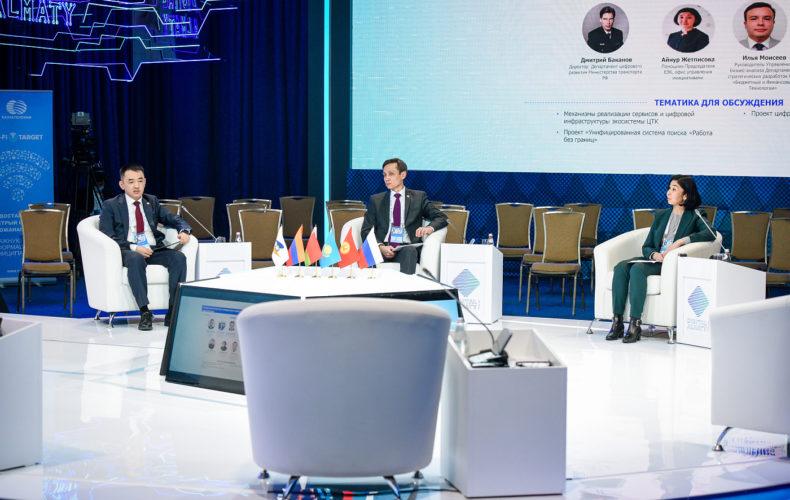 Реализацию проектов и инициатив в рамках цифровой повестки ЕАЭС обсудили на форуме «Digital Almaty 2021»
