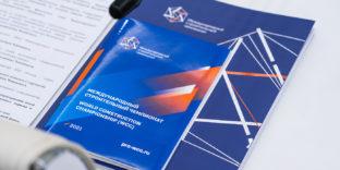ЕЭК – партнер Международного строительного чемпионата