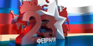 Поздравление Владимира Булавина с Днем защитника Отечества!