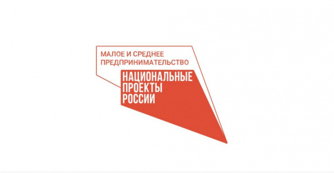 Открывается прием заявок на участие в программе «МСП: Акселератор инноваций