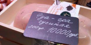 В новосибирском магазине продавали запрещённый сыр