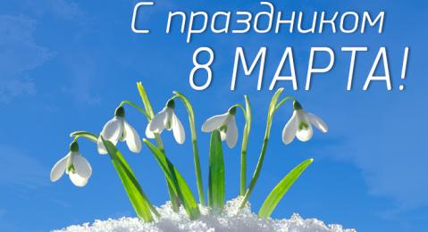 Поздравление Владимира Булавина с Международным женским днем