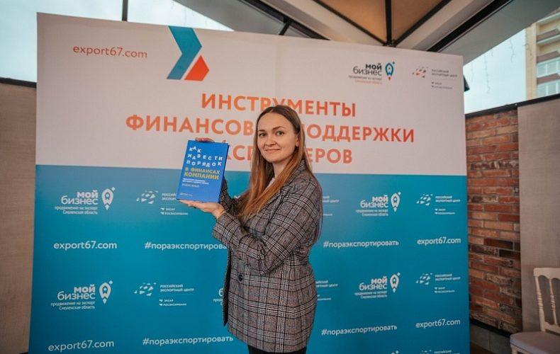 Финансовый квиз для экспортеров провели в Смоленске