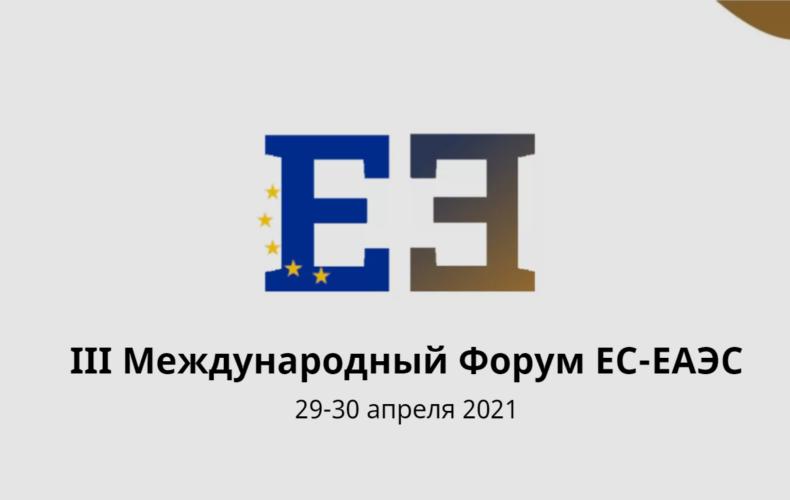 III Международный форум ЕС – ЕАЭС [29-30 апреля 2021]