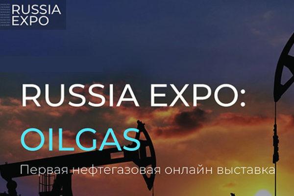 Состоится крупнейшая онлайн-выставка в нефтегазовой сфере RUSSIA EXPO: OILGAS