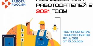 Как предпринимателю получить субсидии за трудоустройство безработных в 2021 году