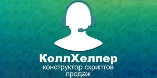 Уникальный маркетплейс «КоллХелпер» создали и развивают в Смоленске