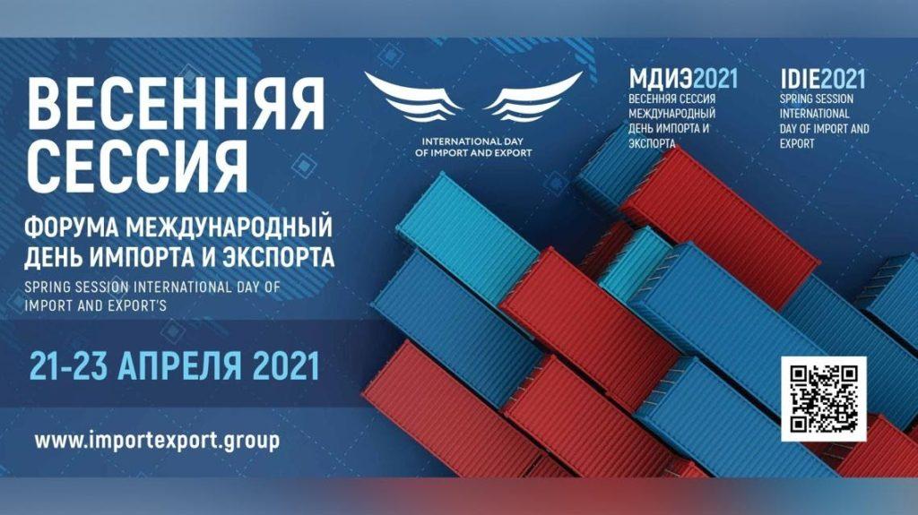 Ежегодная выставка-форум Международный день импорта и экспорта