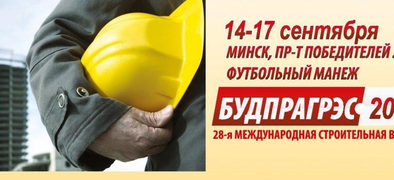 Международная строительная выставка «БУДПРАГРЭС-2021»