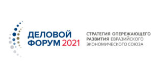 Деловой форум «Стратегия опережающего развития Евразийского экономического союза»