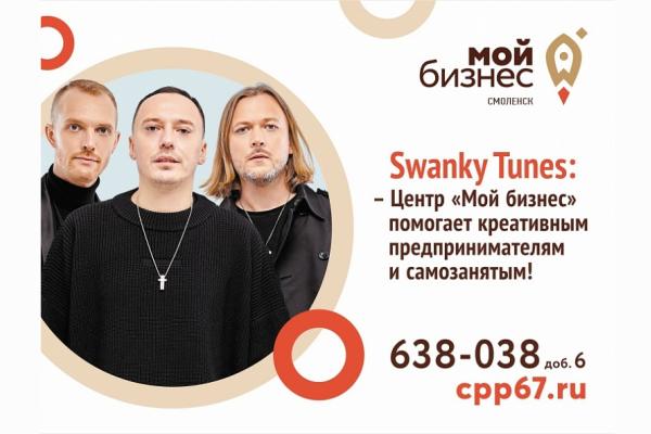 Swanky Tunes стали амбассадорами Центра «Мой бизнес»