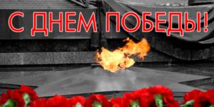 Поздравление Владимира Булавина с Днем Победы
