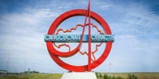 АНО «Центр поддержки экспорта Саратовской области» принимает заявки на участие в бизнес-миссиях