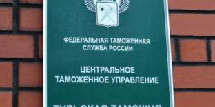 Тульская таможня и Центр поддержки экспорта Тульской области приглашают экспортеров на семинар