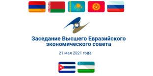 Заседание Высшего Евразийского экономического совета 21 мая 2021 года
