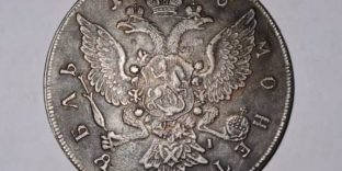 Татарстанские таможенники обнаружили незаконно перемещаемую монету времен Екатерины II