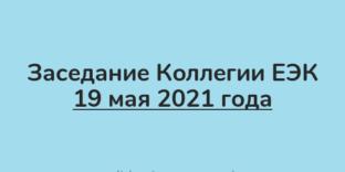 Анонс: заседание Коллегии ЕЭК состоится 19 мая 2021 года