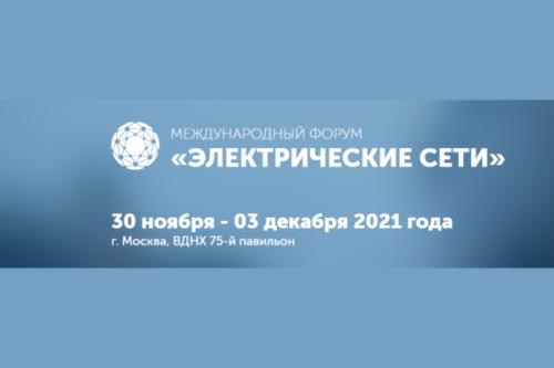 Приглашаем принять участие в выставке - Электрические сети 2021 [30 ноября - 3 декабря 2021]