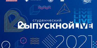 Всероссийский студенческий выпускной 2021 «С наукой в сердце»