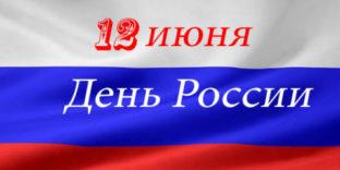 С Днём России! Поздравление от Руководства и коллектива Центральной таможни