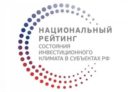 Смоленская область заняла рекордное для себя 12 место в рейтинге состояния инвестклимата регионов РФ