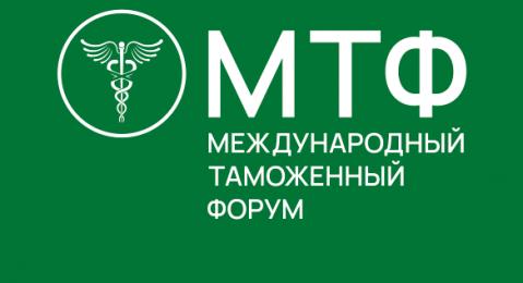 Открыта регистрация на Международный таможенный форум – 2021