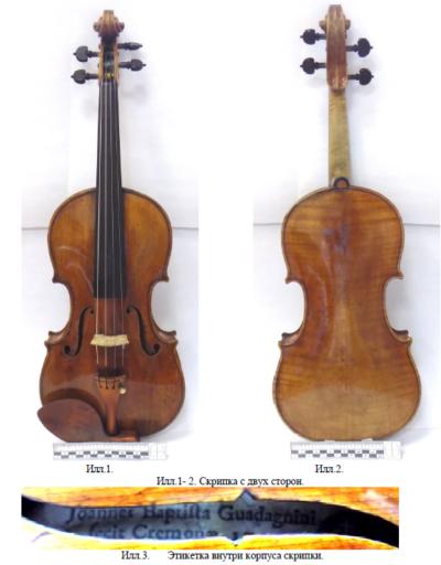 В Санкт-Петербурге таможенными экспертами проведена искусствоведческая экспертиза редкой скрипки и смычков