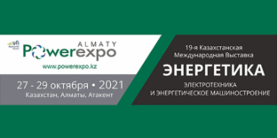 Приглашаем принять участие в POWEREXPO ALMATY 2021