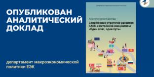 Опубликован доклад о перспективах сопряжения стратегии развития ЕАЭС и китайской инициативы «Один пояс, один путь»