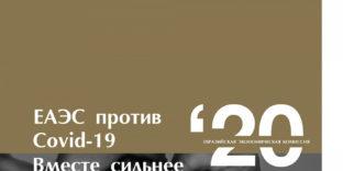 Евразийская экономическая комиссия опубликовала годовой отчет о работе в 2020 году
