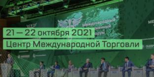 В октябре в Москве состоится Международный таможенный форум -2021