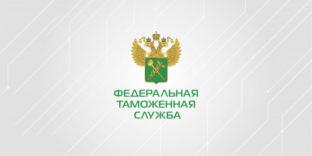 ФТС России: внесение изменений в Классификатор видов документов и сведений