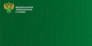 ФТС России информирует: в «Личном кабинете участника ВЭД» реализована возможность просмотра таможенных приходных ордеров