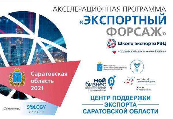 14 сентября 2021 года на площадке АНО «Центр поддержки экспорта Саратовской области» пройдет информационное мероприятие для потенциальных участников акселерационной программы «Экспортный форсаж»