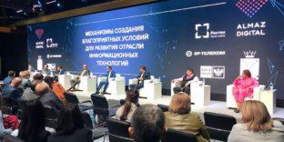 В Саратове обсудили цифровую трансформацию регионов