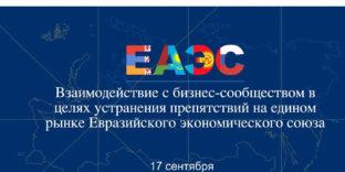 Департамент функционирования внутренних рынков ЕЭК совершенствует каналы взаимодействия с бизнес-сообществом стран ЕАЭС