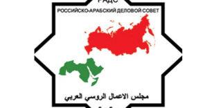 Компании Саратовской области приглашаются к участию в мероприятиях «Российско-Арабского Делового Совета»