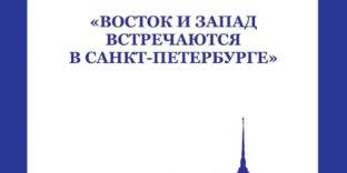 В Санкт-Петербурге пройдет международная женская конференция