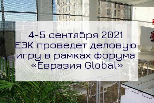 4-5 сентября 2021 года ЕЭК проведет деловую игру в рамках форума «Евразия Global»