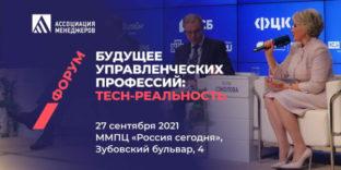 Ассоциация менеджеров проведет Третий форум «Будущее управленческих профессий: Tech-реальность» в ММПЦ «Россия Сегодня»